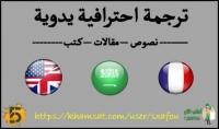 ترجمة نصوص 700 كلمة اختر أي لغتين من بين الانجليزية الفرنسية العربية