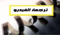 ترجمة فيديوهات 20 30 دقيقة من الفرنسية إلى العربية