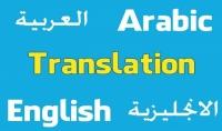 ترجمة 1200 كلمة من الانجليزية إلى العربية و العكس 7 ساعات