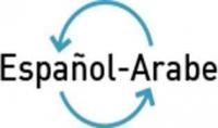 ترجمة عربية_اسبانية