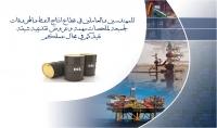 تقديم ملخصات و عروض تقديمية حول هندسة وانتاج النفط من 240 ص