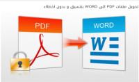 تحويل ملفات PDF الى WORD والعكس بتنسيق و بدون اخطااء