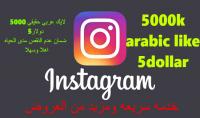 5000 لايك عربي حقيقي للانستغرام للصور والفيديوهات