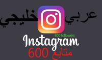 600 لايك عربي حقيقي خليجي مصري سوري للانستغرام