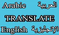 ترجمة 1000 كلمة من الأنجليزية الي العربية والعكس