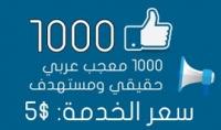 بجلب 1000 معجب أو متابع عربي و أجنبي لصفحتك على الفيسبوك ب5 دولار فقط