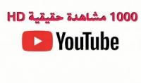 إضافة 1000 مشاهدة على اليوتيوب   فقط