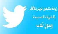 500 متابع عربي خليجي حقيقي 100% تويتر بـ 5 دولار فقط
