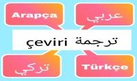 ترجمة من اللغة العربية الى اللغة التركية وبالعكس