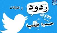 60 ردود حسب طلب على حسابك في التوتر من حسبات عربية حقيقية