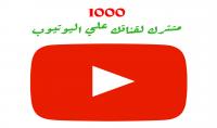 1000 مشترك لقناتك علي اليوتيوب