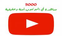 5000 مشاهدة أمنة و حقيقية