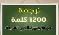 ترجمة 1200 كلمة من الإنجليزية إلي العربية أو ألعكس