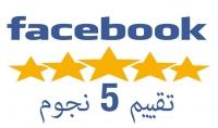 تقييم صفحتك على الفيسبوك بـ 5نجوم كل 25 تقييم مقابل خدمة