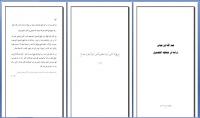 كتابة الدروس والمحاضرات الصوتية بصيغتي Word و PDF