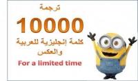 ترجمة 10000 كلمة عربي انجليزي وبلعكس فقط ب 5$