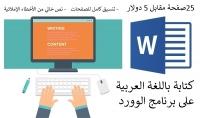 كتابة باللغة العربية على برنامج الوورد word لكل 25 صفحة