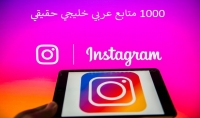 1000 متابع عربي حقيقي لحسابك على الانستقرام