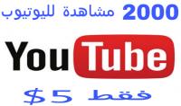 2000مشاهدة لليوتيوب
