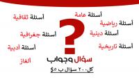 أسئلة ثقافية متنوعة مع إجاباتها في كل المجالات كل200سؤال=$5