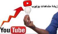 3000 مشاهدة على يوتيوب فى 24 ساعة