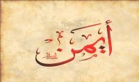 كتابة خمسة اسماء بالخط العربي من اختيارك مقابل 5 دولار