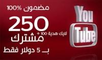اقدم لك 250مشترك  250 لايك لفيديو اليوتيوب ب 5 دولار