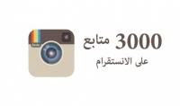 3000 متابع على الانستقرام سريع جدا