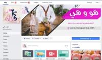 نشر اعلانك علي صفحة فيس بوك بها 10مليون معجب عربي لمدة يوم