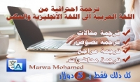 ترجمة 500 كلمة ب 5$ من العربية للإنجليزية والعكـس