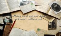 ترجمة النصوص و المقالات من الانجليزية الى العربية