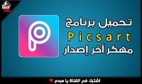 اعطيك حساب picsart مدفوع مدي الحياة ب10$