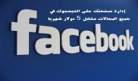 أدير لك صفحتك علي الفيس بوك إدارة إحترافية لمده شهر