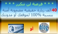 40 الف زيارة حقيقية مضمونة أمنة بنسبة 100% لموقعك أو مدونتك