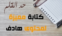 كتابة المقالات الحصرية مقالين 1000كلمة ب5$