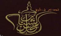 تصميم شعار تطريز للزى الموحد