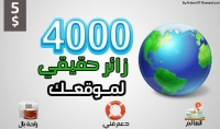 4000 زائر حقيقي من كل الدول و الربح من ادسنس