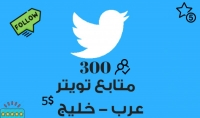 اضافة 300 متابع تويتر عرب   خليج
