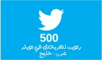 اضافة 500 رتويت لتغريدتك في تويتر عرب   خليج