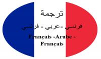 ترجمة فرنسي عربي فرنسي