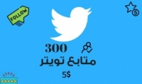 اضافة 300 متابع تويتر