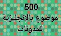 500 موضوع للمدونات باللغة الانجليزية للربح من مدونتك حتى وان كنت لا تعرف اي كلمة في الانجليزي