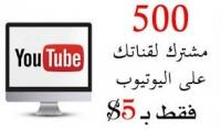 500 مشترك جودة عالية يوتيوب
