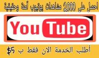 احصل على 2000 مشاهدة حقيقة على اليوتيوب لزيادة من 4000 ساعة مشاهدة