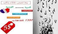 ترجمة 1200 كلمة من العربي إلى الفرنسي والعكس