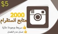 2000 متابع خليج عرب اجانب على الانستغرام