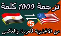 ترجمة 1000 كلمة من اللغة الانجليزية للغة العربية والعكس ب 5$
