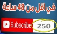 جلب 200 مشترك لحسابك على اليوتيوب من جميع انحاء العالم