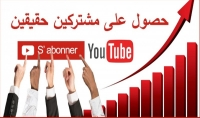 جلب 150 مشترك لحسابك على اليوتيوب من جميع انحاء العالم
