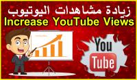 جلب 5000 مشاهدة حقيقية وآمنة 100% لأي فيديو على اليوتيوب   هدايا ومميزات رائعة
